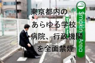 受動喫煙防止1.jpg